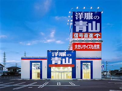 洋服の青山 徳島応神店