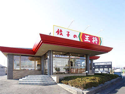 餃子の王将 焼津店