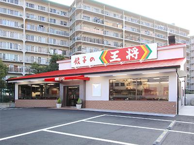 餃子の王将 摂津鳥飼店