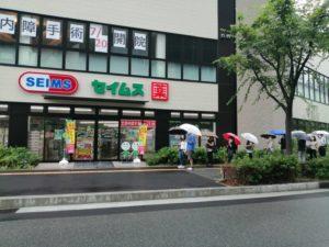 ドラックセイムス鴫野駅西口店 オープン