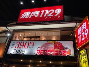 焼肉1129 高井田店